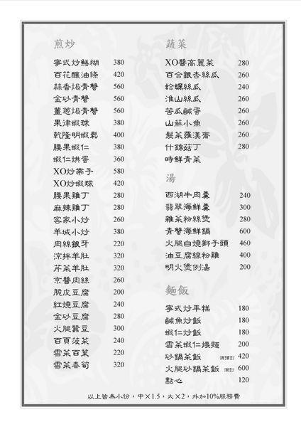 寧夏夜市, 台北寧夏, 台北夜市, 寧夏美食, 寧夏夜市美食推薦, 豐華小館 | 板橋 饕客喜愛的江浙料理餐廳, 美食 , 甜點 , 早午餐 , 牛肉麵 , 抹茶 , 火鍋 , 燒肉 , 台北美食 , 台中美食 , 台南美食 , 宜蘭美食 , 新竹美食 , 韓國 , 首爾 , 自由行 , 台中美食, 雪花冰, 峇里島, 峇里島住宿, 涮涮鍋